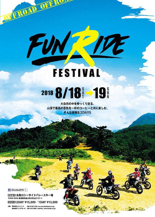 FUN RIDE FESTIVAL 2018